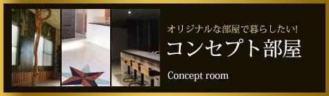コンセプト部屋
