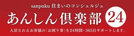 あんしん倶楽部24