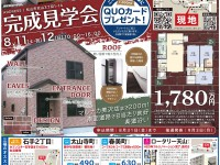 0809三福売買ステーション様11d