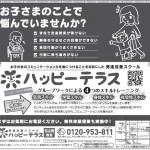 愛媛新聞HT広告2.9